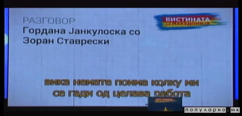 """Осмата """"бомба"""" на СДСМ ги открива изборните нерегуларности: Заев побара преодна влада"""