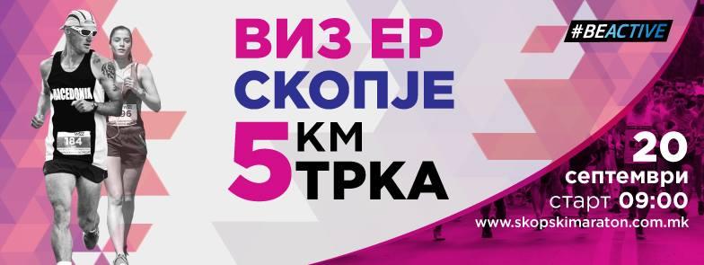 Ветувањето исполнето: Виз Ер Скопје 5км трка на 20 септември!