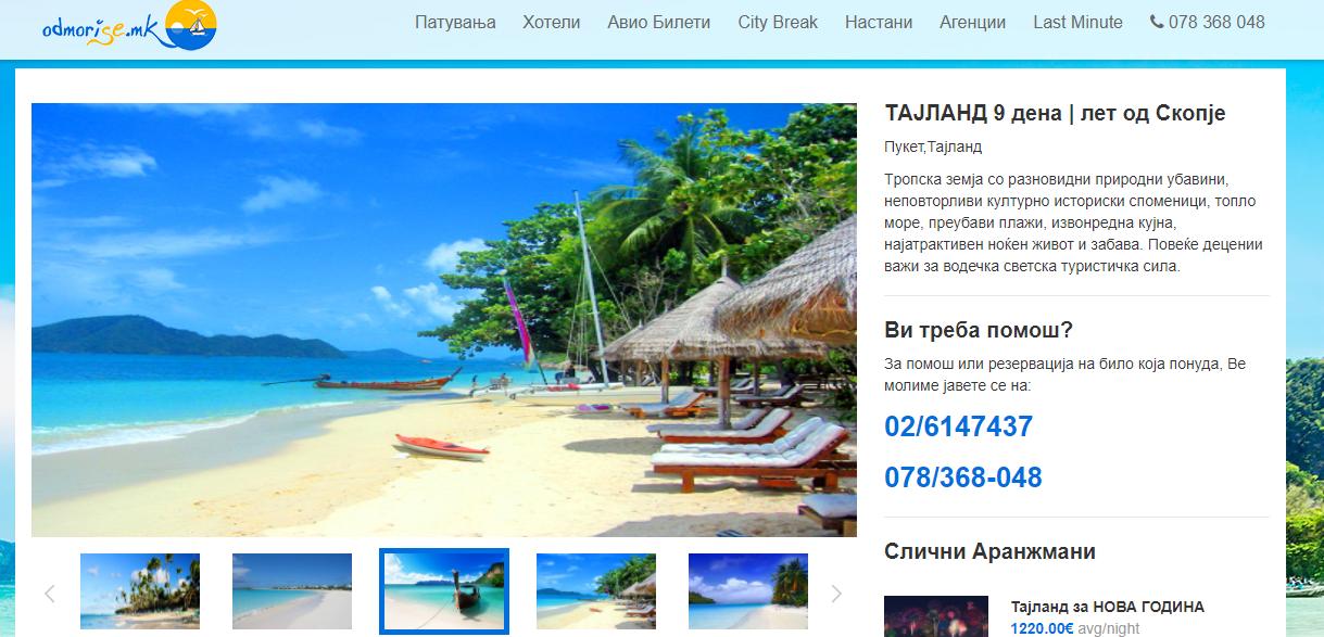 Измамен пар од Скопје на одмор во Тајланд тврди дека агенцијата не го платила патувањето