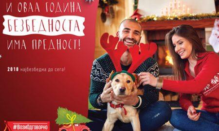 РСБСП: За безбедни и весели празници - возете одговорно