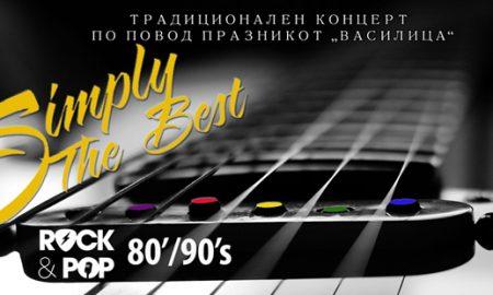 "Три василичарски концерти ""Simply the Best"" во МОБ"
